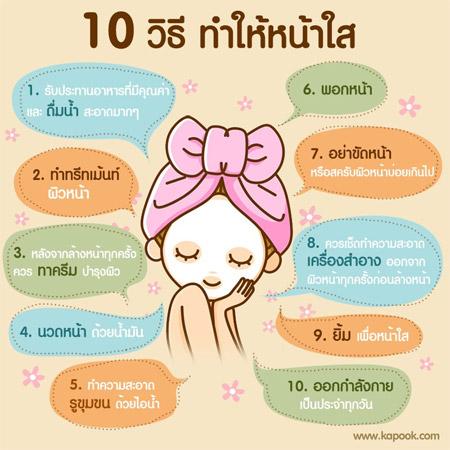 10 วิธีทำให้หน้าใส