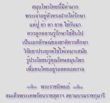 ประโยชน์ของสมุนไพรไทย
