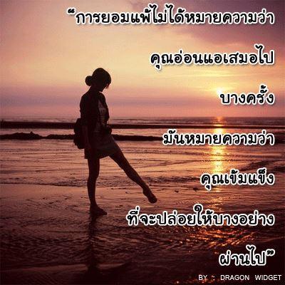 บางครั้งการยอมแพ้ ก็ไม่ได้หมายความว่า... คุณอ่อนแอเสมอไปนะ!