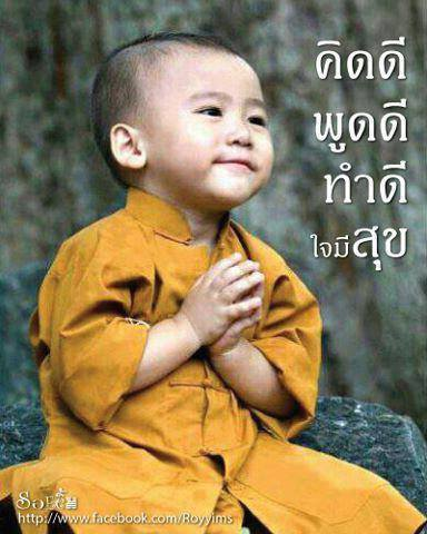 คิดดี ทำดี พูดดี ใจมีสุข