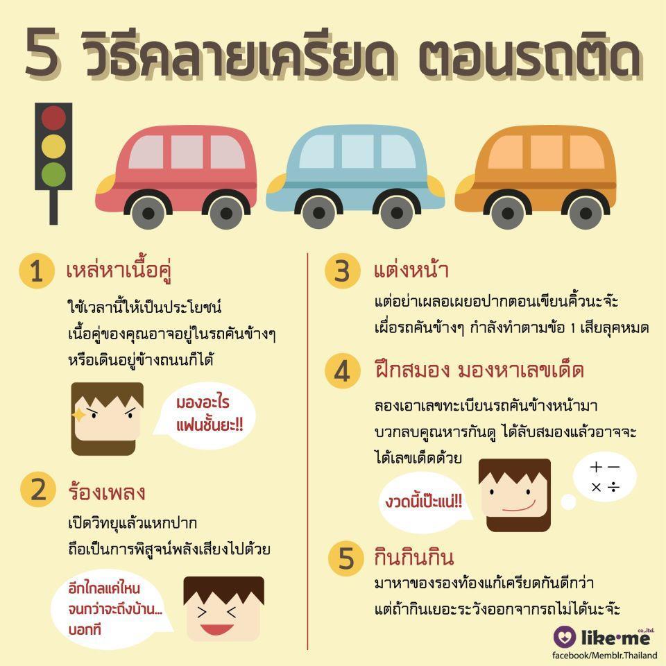 5 วิธีคลายเครียดตอนรถติด