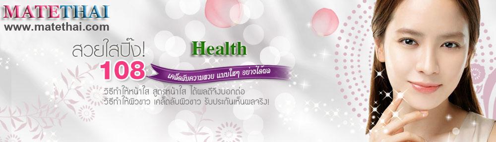 ★★★  สุขภาพ หน้าใส ผิวขาว ลดอ้วน