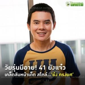 ภาพประกอบจาก thairath.co.th